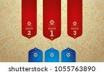 russian red wallpaper label ... | Shutterstock .eps vector #1055763890