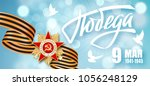 may 9 russian holiday victory... | Shutterstock .eps vector #1056248129