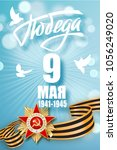 may 9 russian holiday victory... | Shutterstock .eps vector #1056249020