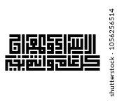 arabic calligraphy islamic... | Shutterstock .eps vector #1056256514