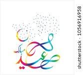 eid mubarak with arabic... | Shutterstock .eps vector #1056916958