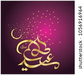 eid mubarak with arabic... | Shutterstock .eps vector #1056916964