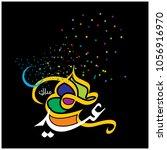 eid mubarak with arabic... | Shutterstock .eps vector #1056916970