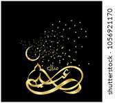 eid mubarak with arabic... | Shutterstock .eps vector #1056921170