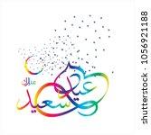 eid mubarak with arabic... | Shutterstock .eps vector #1056921188