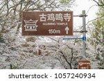 nanjing  china   march 24  2018 ... | Shutterstock . vector #1057240934