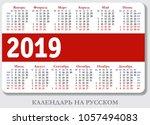 russian pocket calendar for... | Shutterstock .eps vector #1057494083