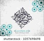 happy eid greeting in arabic... | Shutterstock .eps vector #1057698698