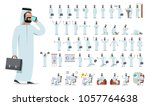 muslim arab businessman or... | Shutterstock .eps vector #1057764638