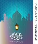 ramadan kareem wallpaper design ... | Shutterstock .eps vector #1057943540