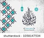 Ramadan Mubarak In Arabic...