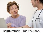 asian elderly women talking to... | Shutterstock . vector #1058238566