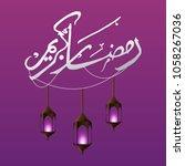 ramadan mubarak hanging lantern ... | Shutterstock .eps vector #1058267036