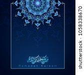 ramadan kareem greeting arabic... | Shutterstock .eps vector #1058338670