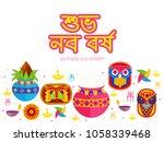 illustration of bengali new... | Shutterstock .eps vector #1058339468