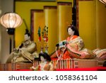 japanese traditional doll | Shutterstock . vector #1058361104