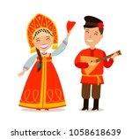 russian people in folk national ... | Shutterstock .eps vector #1058618639