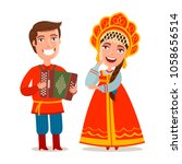 happy russian people in... | Shutterstock .eps vector #1058656514