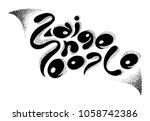 hand lettering typography... | Shutterstock .eps vector #1058742386