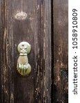 old door handle   Shutterstock . vector #1058910809