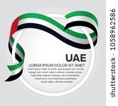 uae flag background | Shutterstock .eps vector #1058962586