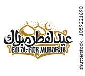 vector logo with muslim... | Shutterstock .eps vector #1059221690