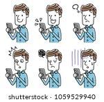 male  smartphone  set  variation | Shutterstock .eps vector #1059529940