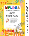 diploma template for kids ... | Shutterstock .eps vector #1059614318