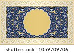 arabic floral frame.... | Shutterstock .eps vector #1059709706