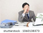 disappointed young businessman  ... | Shutterstock . vector #1060138373