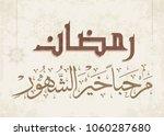 ramadan calligraphy  translated ... | Shutterstock .eps vector #1060287680