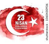 23 nisan cumhuriyet bayrami....   Shutterstock .eps vector #1060430936