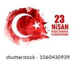 23 nisan cumhuriyet bayrami.... | Shutterstock .eps vector #1060430939