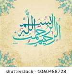 arabic and islamic calligraphy... | Shutterstock .eps vector #1060488728