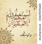 arabic and islamic calligraphy... | Shutterstock .eps vector #1060505660