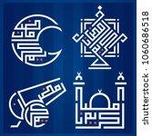 arabic text   generous ramadan... | Shutterstock .eps vector #1060686518