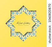 paper ramadan mubarak octagon....   Shutterstock .eps vector #1060820870