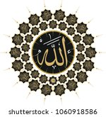 everything in the islamic world ... | Shutterstock .eps vector #1060918586