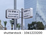 a sign post indicating the... | Shutterstock . vector #1061223200