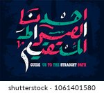 islamic calligraphy from the... | Shutterstock .eps vector #1061401580