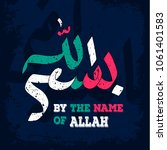 islamic calligraphy the name of ... | Shutterstock .eps vector #1061401583
