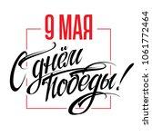 May 9 Victory Day Holiday....