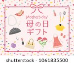 mother's day gift advertisement ...   Shutterstock .eps vector #1061835500