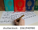 istanbul   turkey   march 25 ... | Shutterstock . vector #1061940980