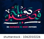 islamic calligraphy from the... | Shutterstock .eps vector #1062010226