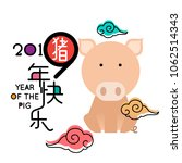 happy chinese new year 2019 ... | Shutterstock .eps vector #1062514343