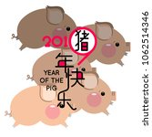 happy chinese new year 2019 ... | Shutterstock .eps vector #1062514346