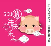 happy chinese new year 2019 ... | Shutterstock .eps vector #1062514349