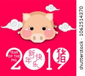 happy chinese new year 2019 ... | Shutterstock .eps vector #1062514370