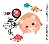 happy chinese new year 2019 ... | Shutterstock .eps vector #1062514520